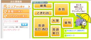 ikebukuro_deliheal_kyujin